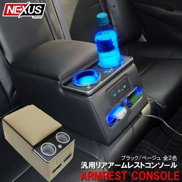 2列目コンソールボックス 肘置き スマホ 携帯 小物入れ 収納  日産 エルグランドE52系 8人乗り リアコンソールボックス USBポート LED照明 セカンドアームレスト付き ドリンクホルダー 収納ボックス ドレスアップ カスタム 肘掛