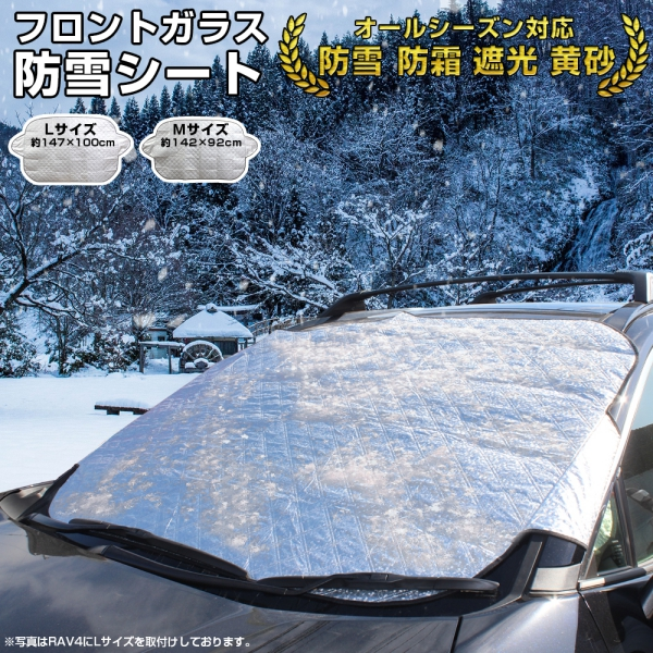 For TOYOTA  AURIS TOURING SPORTS 13-ON CAR WINDSCREEN FROST COVER SNOW PROTECTOR