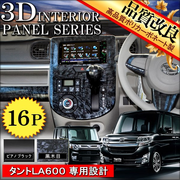 タント LA600 タントカスタム LA600S インテリアパネル ポリカーボネート 16P インテリアカバー インテリア ドレスアップ パーツ カーアクセサリー