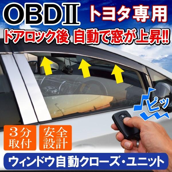OBD OBD2 鎖聯鎖視窗自動關閉裝置鎖定豐田門鎖系統車速度遙感功率視窗門鎖普銳斯 (prius) zvw30 普銳斯 α 鷂 60 諾亞 Voxy 80 70 混合 vellfire 標 20 配件