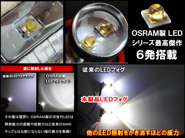 Dazzle xxx LED fog lamps H16 30 W Highway Star LED fog lights genuine replacement battery wiring unnecessary Capra on valve light bulb headlight parts parts remodeling OSRAM OSRAM custom DIY