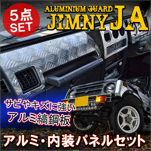 Jimny JA11 鋁內飾面板 5 p 儀表板部分鋁鍍裝飾米儀表板內部面板保護鈴木部分零件越野增強自訂