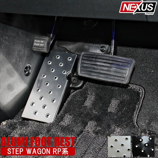 一步旅行車踏板黑色和銀色電化鋁,RP 鋁腳蹬,斯帕達使本田 STEPWGN RP 室內地板墊部分自訂重構部分花粉措施開花郊遊 DIY