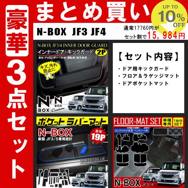 【セット割】新型NBOX JF3 JF4 N-BOXカスタム フロアマット ラゲッジルームマット サイドステップマット一体型 ドアポケット 滑り止めマット ラバーマット キックガード パーツ ドレスアップ トランク ラゲッジマット フロアカーペット