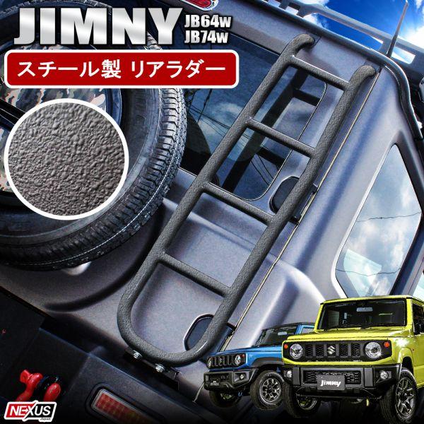 新型ジムニーシエラJB74 ジムニーJB64 スチール製 リアラダー 新型ジムニー JB64w ジムニーシエラ JB74w リアラダー スチール パーツ 梯子 はしご ハシゴ チッピングブラック ドレスアップ カスタム パーツ アウトドア レジャー