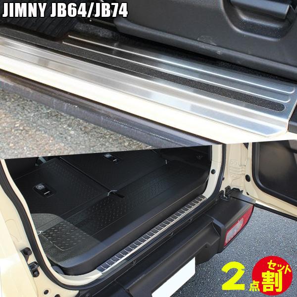 新型ジムニーJB64w 新型ジムニーシエラJB74w サイドステップガード&リアバンパーステップガード パーツ サイドスカッフプレート インナースカッフプレート サイドシル キッキングプレート 汚れ防止 傷防止 リアバンパープロテクター SUZUKI JIMMY SIERRA