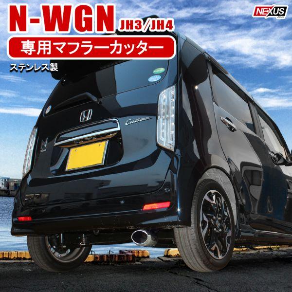 新型NWGN N-WGNカスタム JH3 JH4 マフラーカッター パーツ 外装 下向き パーツ リア テール ステンレス ドレスアップ アクセサリーエヌワゴン