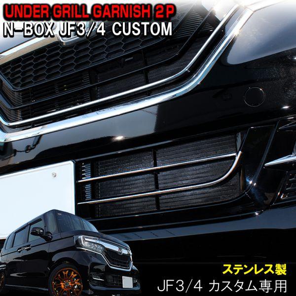 新型NBOX N-BOXカスタム JF3 JF4 フロントグリルアンダーカバー フロントグリルガーニッシュ フロントフェイス ステンレス カスタム パーツ ドレスアップ アクセサリー 外装
