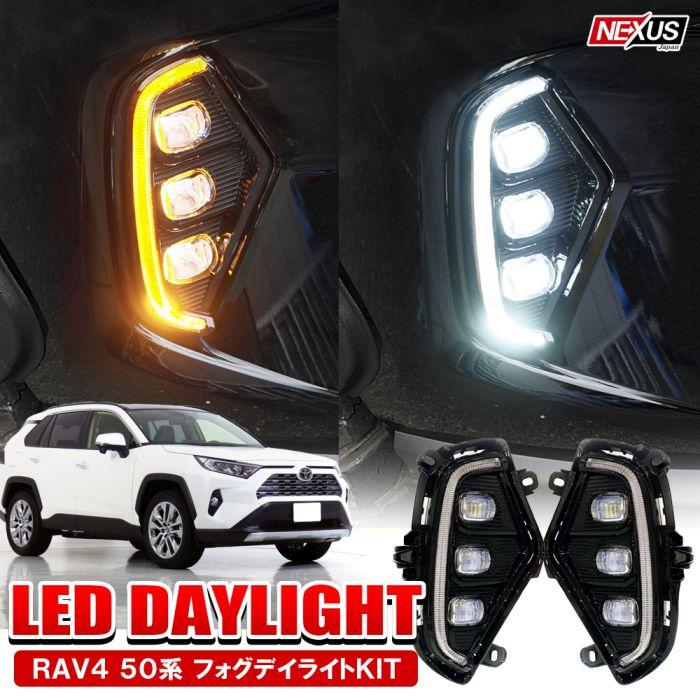 新型RAV4 50系 LED デイライト ウインカー 2色切替 左右セット RAV4 3眼LEDフォグランプ機能 外装 トヨタ 宅配便 通販 注文後の変更キャンセル返品 激安 ドレスアップ 新型ラブフォー カスタムパーツ