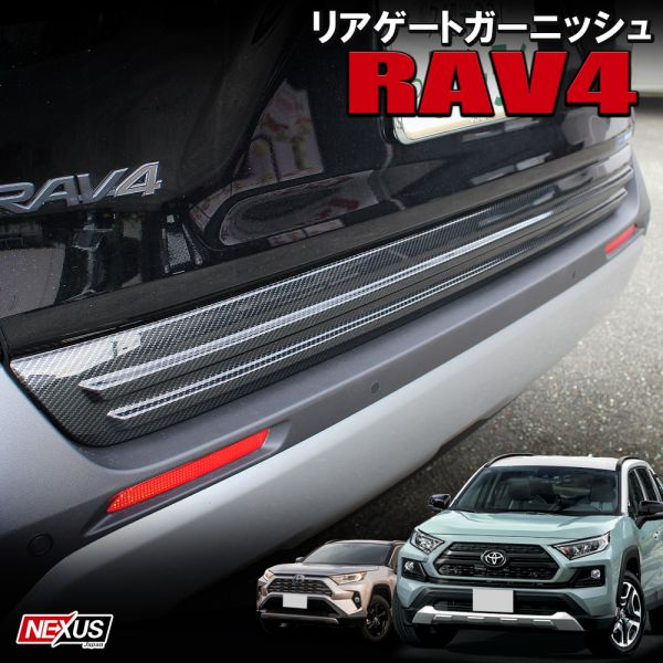 新型RAV4 50系 パーツ リアゲートカバー バックドアガーニッシュ リアバンパープロテクター 1P トリムカバー カスタム ドレスアップ アクセサリー リヤ 外装 トヨタ アドベンチャー ハイブリッド 傷防止