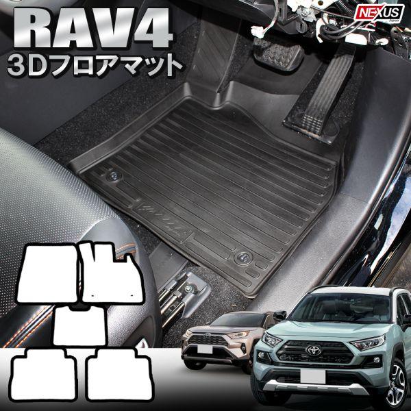 新型RAV4 50系 防水 3Dフロアマット 5P 1台分 EVA製 ラバーマット ゴムマット カーマット 絨毯 パーツ カバー ドレスアップ 内装 汚れ防止 汚れに強い トヨタ 新型ラブフォー