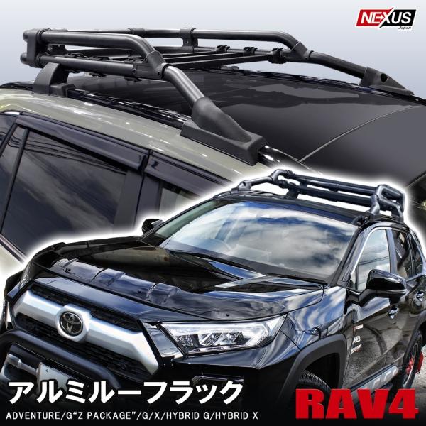 新型RAV4 50系 パーツ USルック ルーフラック ルーフキャリア ルーフバスケット ドレスアップ カスタム アクセサリー オフロード 北米仕様 トヨタ ハイブリッド アドベンチャー USトヨタ 予約 西濃