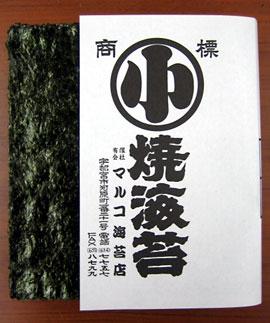 一番摘み江戸前海苔 千葉県産のり 割引も実施中 全形45枚入り 早割クーポン