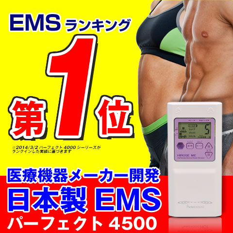 EMS # 1 perfect 4000 to 4500 macroevolution! interference wave EMS and Rakuten diet # 1! EMS muscle machines-inner abdominal muscles, spine and upper arm, your abdominal training belts perfect 4500 hot also