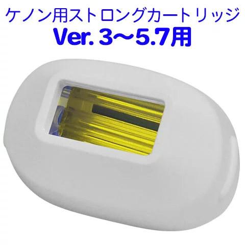 最新 脱毛器 ケノン ストロングカートリッジ Ver5.3以下の対応品 脱毛機【あす楽】