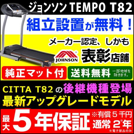 ルームランナー ジョンソン T82 TEMPO【組立設置 無料+最大5年保証】トレッドミル【送料無料】※【ポイント1%分】【振動防止マット付】[ウォーキングマシン 電動ウォーカー ランニングマシン ランニングマシーン チッタ]※一部離島要確認(旧citta T82)