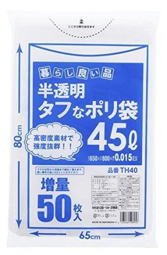 【送料無料】ハウスホールドジャパン タフなポリ袋 半透明 45L 暮らし良い品 増量 0.015ミリ厚 (ケース販売) TH40 50枚入,25個セット