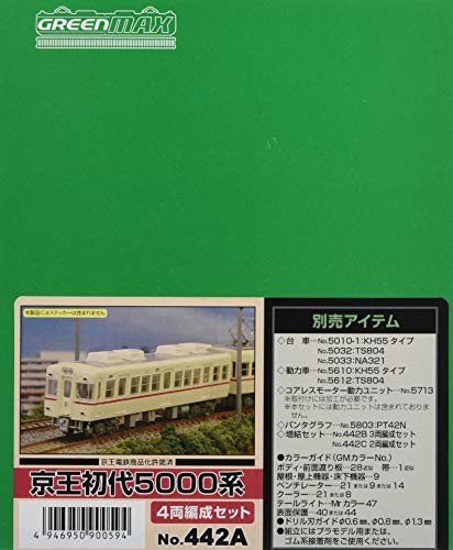 グリーンマックス Nゲージ 京王 初代5000系 鉄道模型 442A 4両編成セット 大注目 絶品 電車