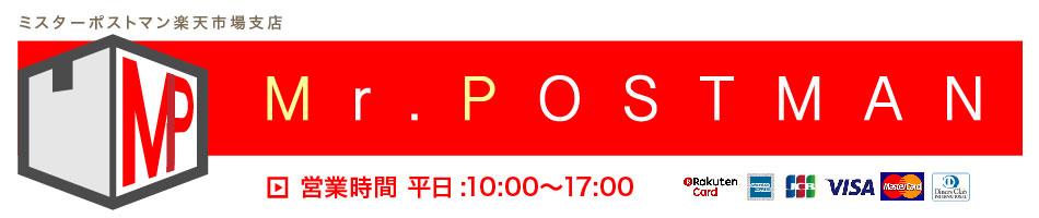 ミスターポストマン楽天市場支店:生活用品をはじめ、さまざまな商品を取り揃えています。