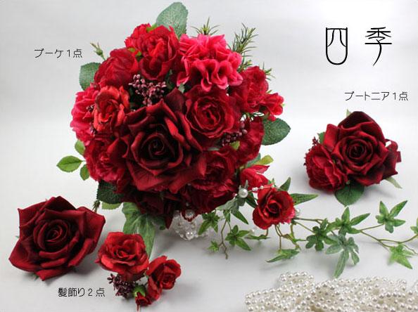 ブーケ 造花 ウェディングブーケ 赤 薔薇 4点セット ブライダル♪【送料無料】B_0002