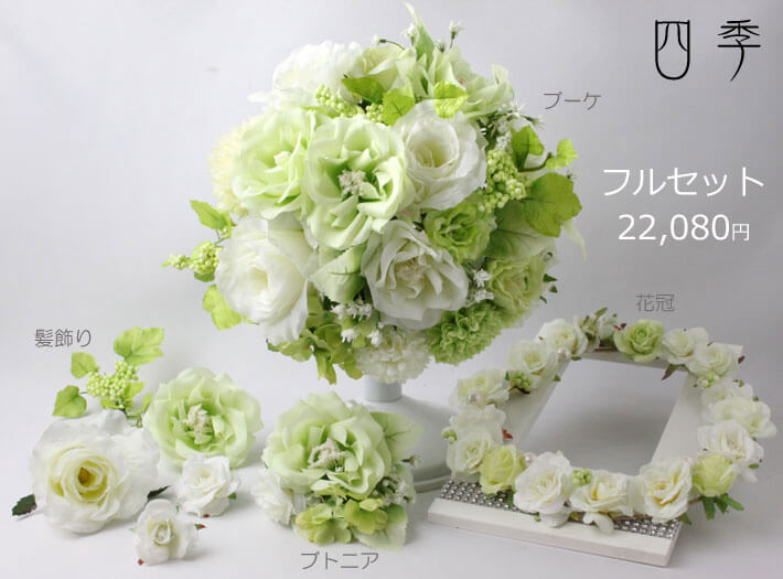ブーケ 造花 ライム グリーン ブーケ ラウンド 1414 ホワイト ブーケセット【送料無料】B_0134