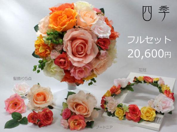 ブーケ 造花 オレンジ ラウンドブーケ 0878 ビタミンカラー 4点セット【送料無料】B_0096