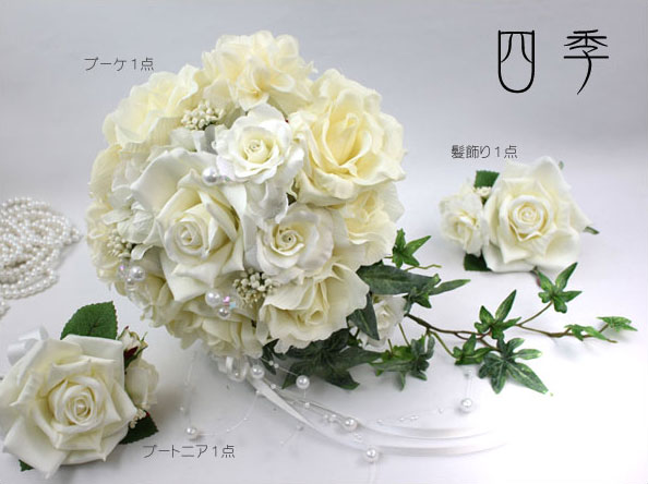 ブーケ*ホワイト:セシリアローズを使ったキュートなウェディングブーケでございます。/ブーケ/造花/ウェディング/ラウンド/キャスケード/シルクフラワー/結婚式/海外挙式/ニ次会/ ブーケ ホワイト 造花 ウェディングブーケ ラウンドブーケ 3点セット パールビーズ 結婚式【送料無料】B_0024