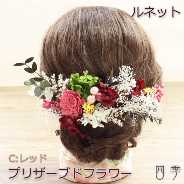 プリザーブドフラワーの髪飾りです お得なキャンペーンを実施中 繊細で優しいナチュラルテイストなお花を集めてカラーチョイスしました お花にはワイヤーが付いてヘアに自在にアレンジできます プリザーブドフラワー 髪飾り ルネット Cレッド 卒業式 K_0375c ドライフラワー かすみ草 送料無料 AL完売しました ヘッドドレス 成人式