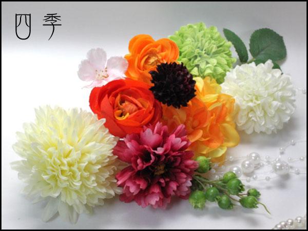 髪飾り 7010 Uピン12点 ダリア オレンジ 成人式 卒業式 結婚式 振袖 浴衣 ドレス 袴 はかま H_0270