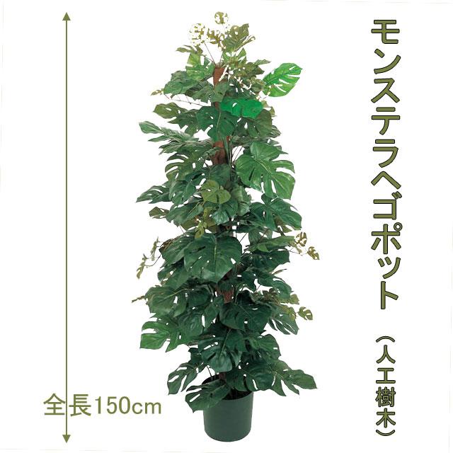 モンステラヘゴポット150cm*人工樹木*人工観葉植物*造花*インテリアグリーン*8102*玄関やリビングのインテリアに【送料無料】 GR_0010