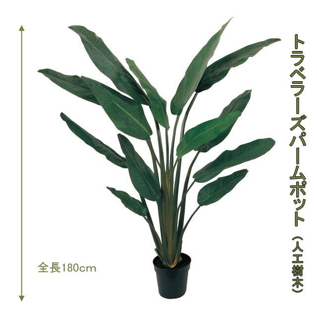 トラベラーズパームポット180cm*人工樹木*人工観葉植物*造花*インテリアグリーン*22663*玄関やリビングのインテリアに【送料無料】 GR_0011