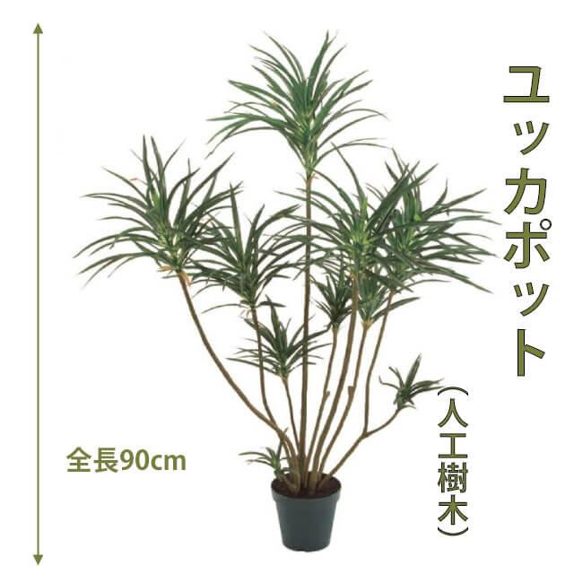 ユッカプラント 135m 人工樹木 人工観葉植物 造花 インテリアグリーン 11544 玄関やリビングのインテリアに【送料無料】 GR_0040