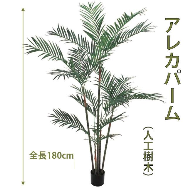 アレカパーム 180cm 人工樹木 人工観葉植物 造花 インテリアグリーン 82862 玄関やリビングのインテリアに【送料無料】 GR_0030