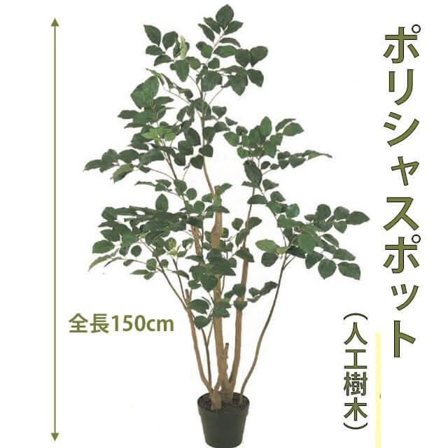 ポリシャスポット 150cm 人工樹木 人工観葉植物 造花 インテリアグリーン 88210 玄関やリビングのインテリアに【送料無料】 GR_0031