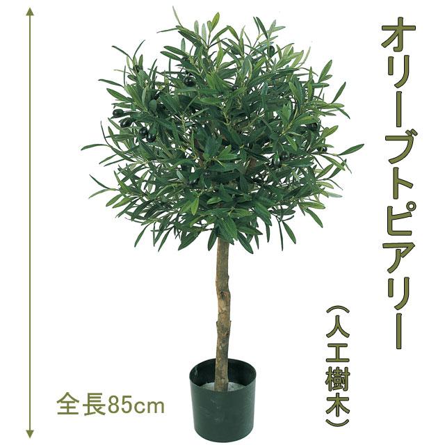 オリーブトピアリー 85cm 人工樹木 人工観葉植物 造花 インテリアグリーン 4401 玄関やリビングのインテリアに【送料無料】 GR_0017