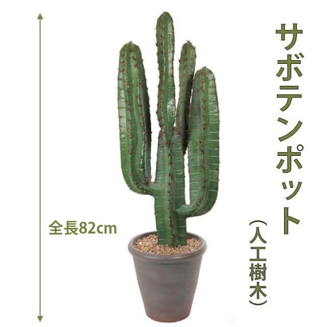サボテンポット 82cm 人工樹木 人工観葉植物 造花 インテリアグリーン 7872 玄関やリビングのインテリアに【送料無料】 GR_0023