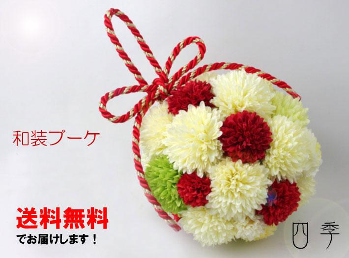 ボールブーケ 紐 和装ブーケ 紅白 4点セット 造花 花嫁さま 結婚式 和風 着物 打掛 前撮り 婚礼【送料無料】B_0028