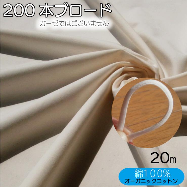 オーガニックコットン 高密度 ブロード お肌が敏感な方におすすめ ハンドメイド マスクゴム 約10m 1反20m 幅118cm 日本製 生地 オーガニック 布マスク 品質検査済 対策 生成り やわらか 綿100% 送料無料 業務用 贈与 品番OG5001-t と合わせてマスク作り コットン ベビー ガーゼ