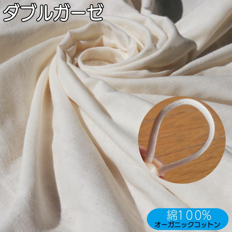 再々販 柔らかく とろけるような肌触り オーガニック100% ダブルガーゼです お肌が敏感な方におすすめ \累計販売実績 10 621m カット済 幅118cm×3m 日本製 ダブルガーゼ オーガニックコットン 生成り コットン 生地 エチケット 花粉症 送料無料 国際ブランド マスク マスクゴム 柔らかい 無地 ハンカチ 対策 価格 ベビー 品番OG2501 Wガーゼ 布 甘撚り 手作り 子供 ふわふわ