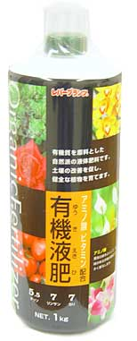 値下げ 有機液肥 レバープランツ有機液肥 1リットル ※宅配便のみ 日本
