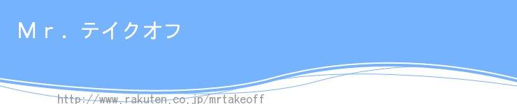 Mr.テイクオフ:サーフィン専用の陸上トレーニング器具