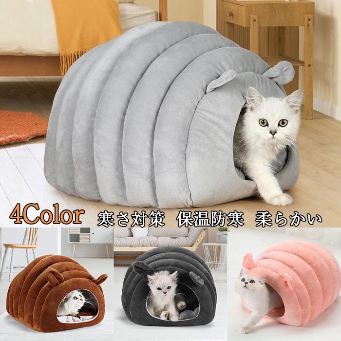 2020年改良款 猫ハウス 猫ベッド ドーム型 犬猫 マット 寒さ対策 保温防寒 洗える ゃれ 授与 6kg以下犬猫に適用するクッション付き 柔らかい 休憩所 小型犬 送料無料 激安 お買い得 キ゛フト キャットハウス 滑り止め