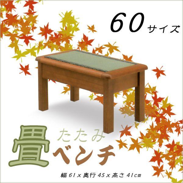 畳ベンチ 木製 和風チェアー 60 畳のベンチ タタミ 畳椅子 和ベンチ 和風ベンチ