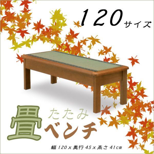 畳ベンチ 120 タタミベンチ 木製 ベンチ 和風チェアー 120幅 畳椅子