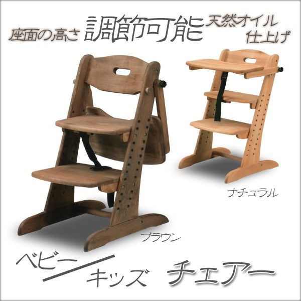 According To The Highchair Wooden Dining For Childrenu0027s Chairs High Type Childrenu0027s  Chairs Kids Cheer Brown Natural Growth Friendly Adjustable Chairs Be ...