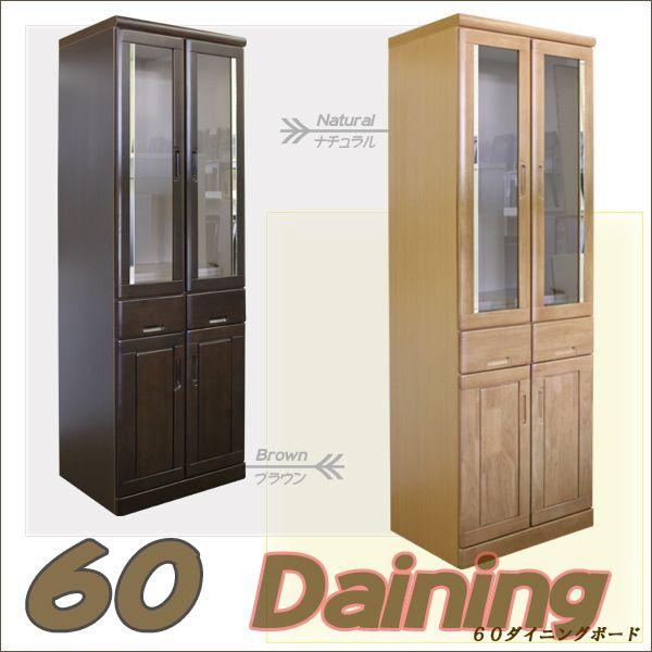 食器棚 60 キッチンボード ダイニングボード キッチン収納 キャビネット カップボード 木製 国産 完成品 開き戸 ブラウン ナチュラル 2色対応
