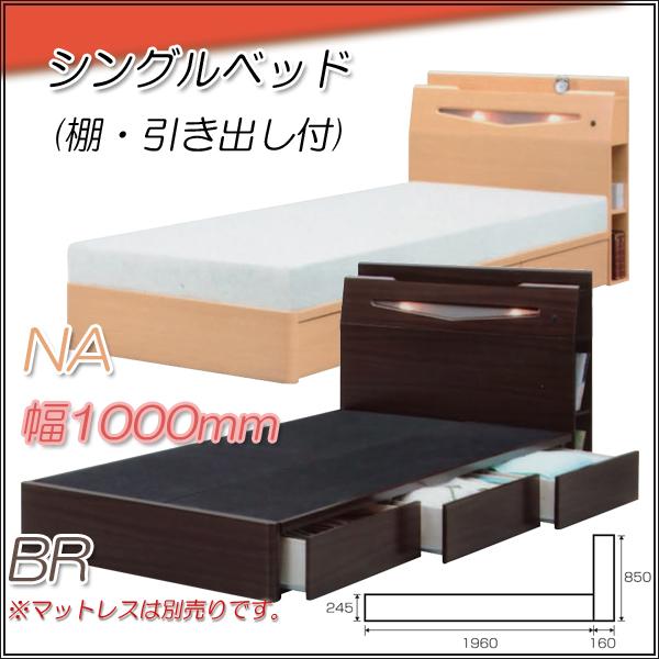 収納付きベッド シングルベッド 棚付き ボックスタイプ シングルベット 宮付き コンセント付きベッド シンプル 引き出し付き 宮付きベッド 引出収納 ベット コンセント 棚付きベッド 引出付きベッド ライト付き BOXタイプ ライト付きベッド ベッド収納