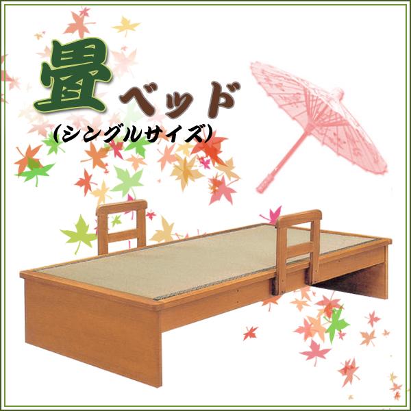 手すり 畳ベッド ヘッドボードなし ベッドフレーム 木製 ベッド 国産畳 ウッドベッド 畳みベッド 和室 シンプル 和室用 シングルベッド シンプルベッド シングルベット ベット 日本製畳 和風ベット 木製ベッド 和風ベッド
