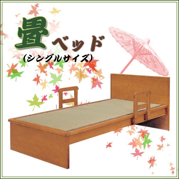 手すり 畳ベッド 木製 ベッド 和風ベッド ベッドフレーム 畳みベッド 国産畳 ウッドベッド 和室 シングルベット シンプル 和室用 シングルベッド シンプルベッド ベット 日本製畳 和風ベット 木製ベッド