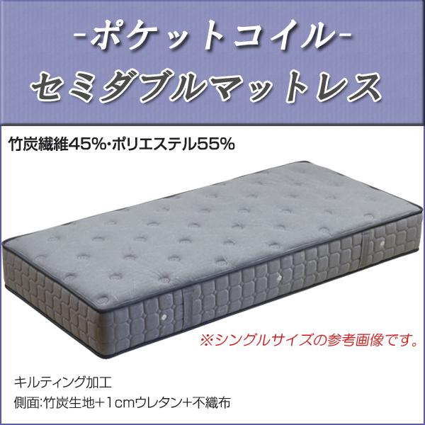ベッドマット ポケットコイルマットレス セミダブルマット 竹炭繊維 セミダブルマットレス ポケットコイル セミダブルサイズ マットレスポケットスプリング 高品質 高級 セミダブル マット SD